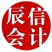 东莞辰信会计公司财务代理服务协议书