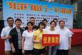 佳惠员工参加鹤城区总工会2016庆五一登山活动