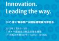 亞薩合萊 (ASSA ABLOY) 集團率旗下品牌將於7月登陸廣州建博會