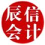 东莞辰信代理记账的机构和业务范围