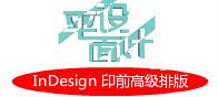InDesign印前高级排版