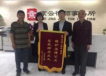 北京市西城 排除防害胜诉案件