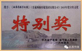 ope电竞直播传媒手机报荣获会宁县宣传文化特别奖