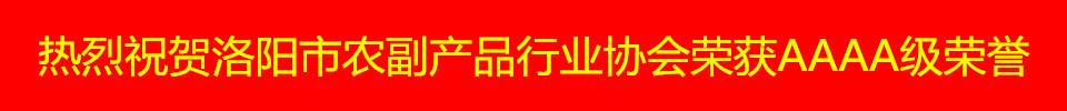 洛阳市农副产品行业协会获殊荣
