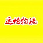 上海→沈阳 (运畅物流)