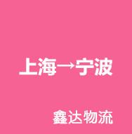 上海→宁波 (鑫达物流)