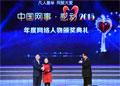 """""""中国网事·感动2015""""网络人物颁奖"""