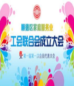 """祝贺""""顺德区家庭服务行业工会联合会成立暨第一届第一次会员代表大会""""顺利举行"""