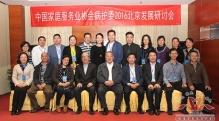 中国家协病患护理专业委员会2016北京会议顺利召开