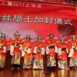 華泰人壽集團翰林學士加封儀式