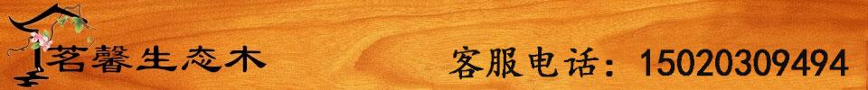 铭馨生态木厂家logo
