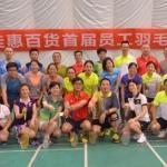 2016佳惠百货首届羽毛球赛