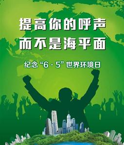 2016年及历年世界环境日主题、中国主题