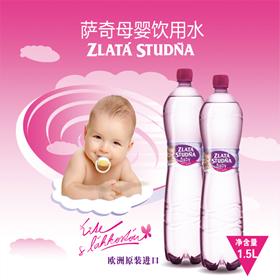 萨奇母婴饮用水1500mlx6瓶箱装 捷克原装进口