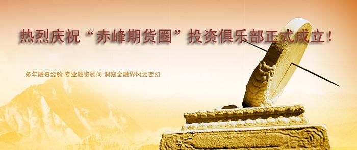 201605赤峰期货圈研讨会纪要
