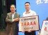 驻马店市保险行业协会获评5A级社团组织