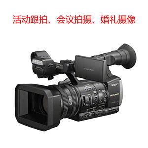 数码摄像 活动摄像 会议摄像 婚礼摄像 苏州摄像师跟拍