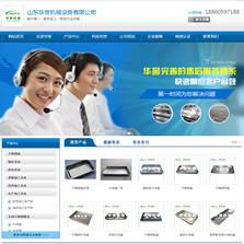 山东华誉机械设备有限公司