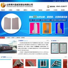 山东省博兴县威龙塑业有限公司