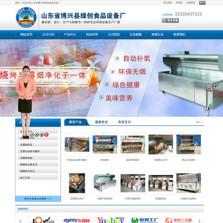 山东省博兴县绿创食品设备厂