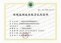 环境监测业务能力认定证书