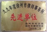 徐州市律师事务所先进单位