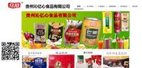 贵州沁亿心食品有限公司