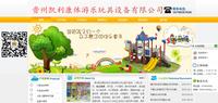 贵州凯利康体游乐玩具设备有限公司