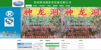 贵州神龙洞农食发展有限公司