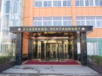 南京华璋大酒店---三翼三角展台自动旋转门