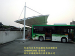公交车充电桩膜结构雨棚、车棚