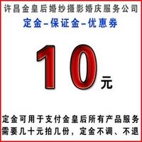 10元代金券-支付定金-所有产品通用