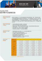 嘉尔博抗磨液压油SVC系列