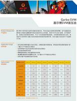 嘉尔博抗磨液压油SVM系列