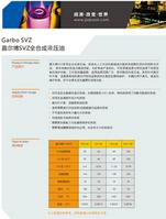 嘉尔博全合成液压油SVZ系列
