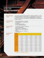 嘉尔博全合成齿轮油SEZ系列