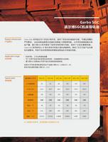嘉尔博机床导轨油SGC系列