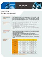 嘉尔博机床导轨油SGM系列