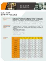 嘉尔博气动工具油AMM系列