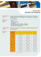 嘉尔博空气压缩机油SDT系列