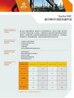 嘉尔博涡轮机循环油SRC系列