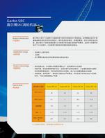 嘉尔博涡轮机油SRC系列