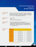 嘉尔博涡轮机油SRT系列