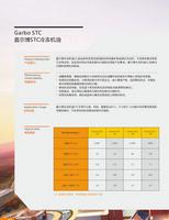 嘉尔博冷冻机油STC系列