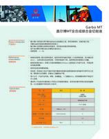 全合成镁合金切削液MT系列
