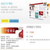 正善数据政企门户型模板网站