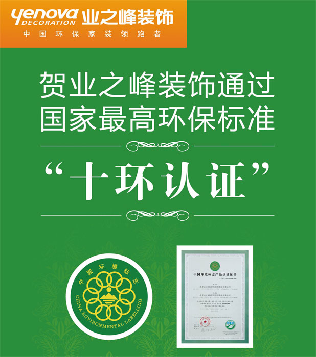 业之峰装饰是唯一获得国家最高环保标准的家装公司