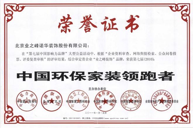 中国环保家装领跑者:业之峰装饰集团