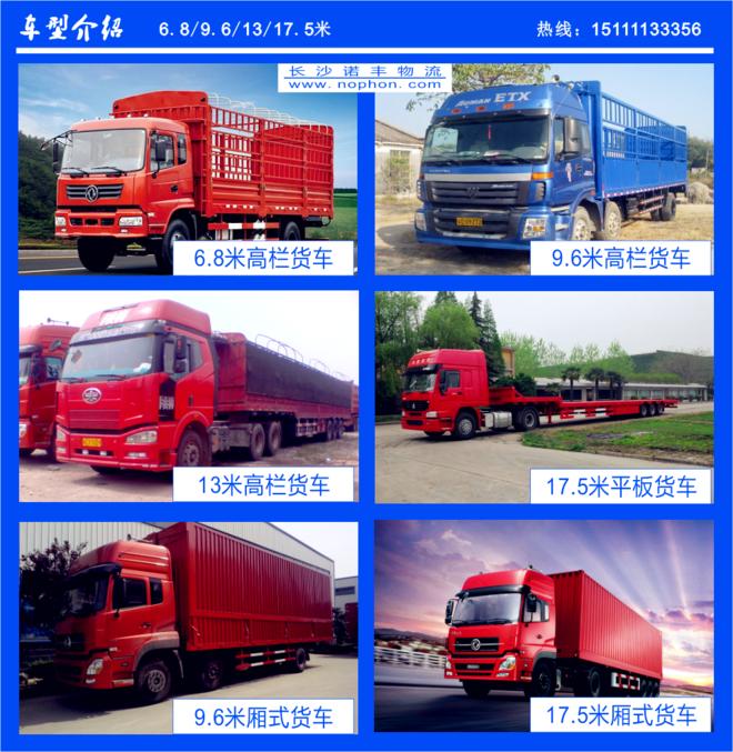 车辆车型展示湖南2016_副本.png