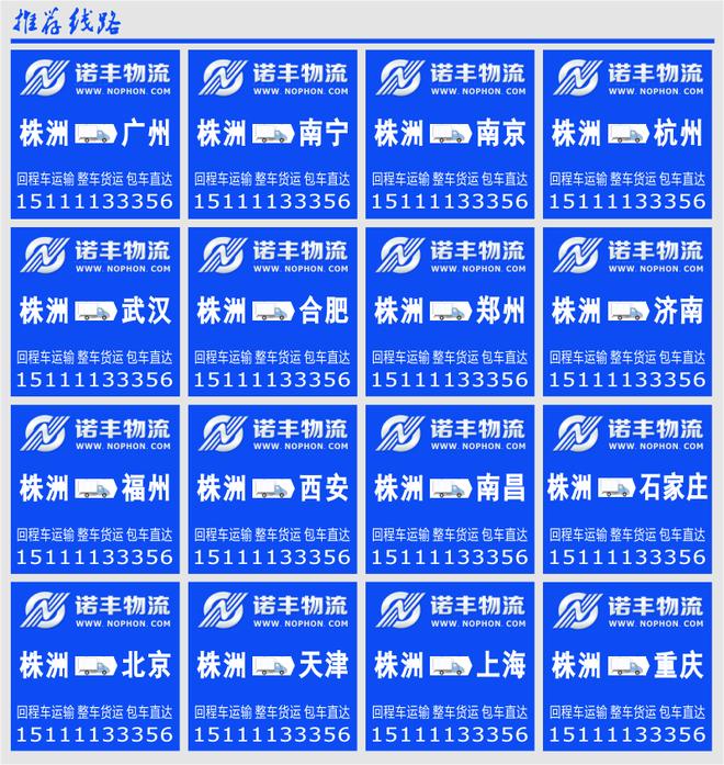 推荐线路株洲.png